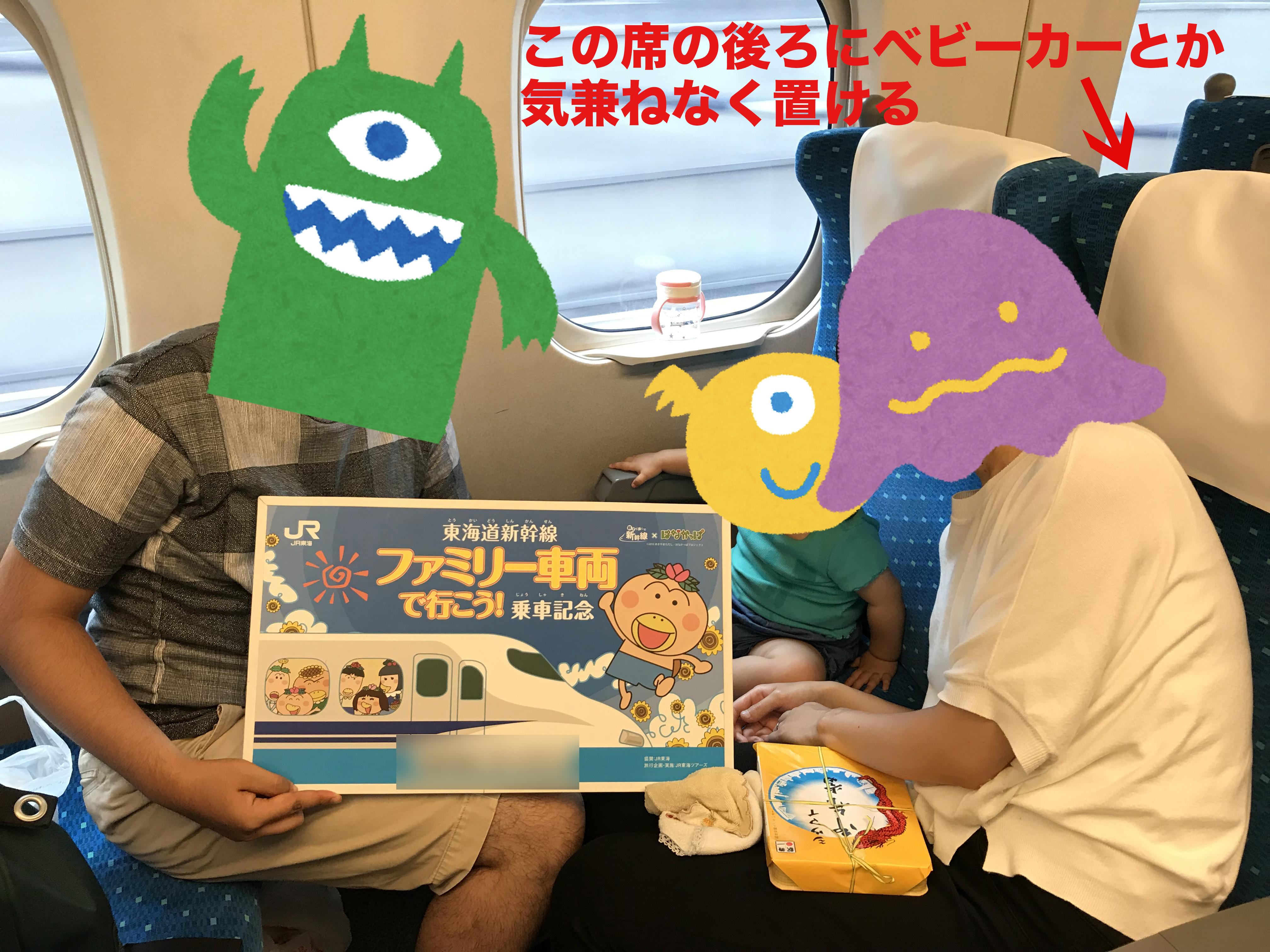 「東海道新幹線ファミリー車両プラン」で子連れ帰省して来ました